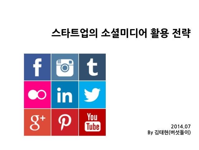 [발표] 스타트업을 위한 소셜미디어 활용전략(201407)