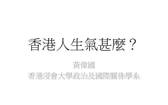 香港人生氣甚麼? 黃偉國 香港浸會大學政治及國際關係學系