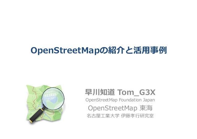 OpenStreetMapの紹介と活⽤用事例例� 早川知道 Tom_̲G3�� OpenStreetMap Foundation Japan� OpenStreetMap 東海� 名古屋⼯工業⼤大学 ���⾏行行研究��