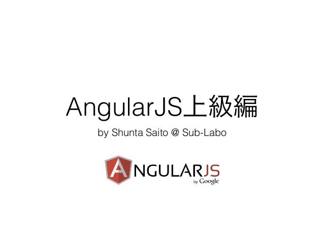 AngularJS上級編 by Shunta Saito @ Sub-Labo