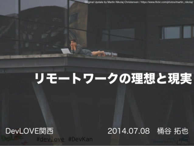 #devlove #DevKan リモートワークの理想と現実 DevLOVE関西 2014.07.08 桶谷 拓也 Original Update by Martin Nikolaj Christensen / https://www.flick...