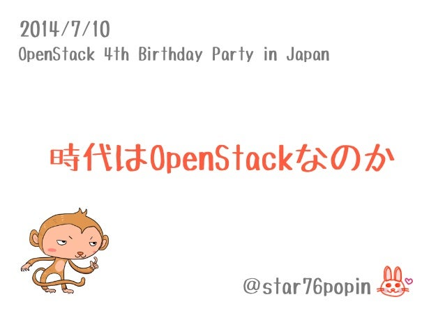 2014/7/10 OpenStack 4th Birthday Party in Japan @star76popin 時代はOpenStackなのか