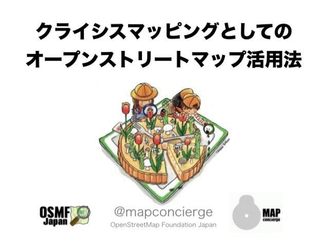 マップコンシェルジュ 一般社団法人オープンストリートマップ・ファンデーション・ジャパン @mapconcierge