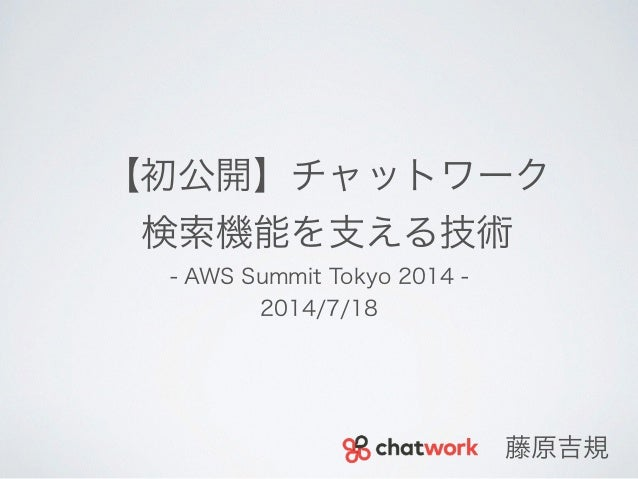 【初公開】チャットワーク検索機能を支える技術