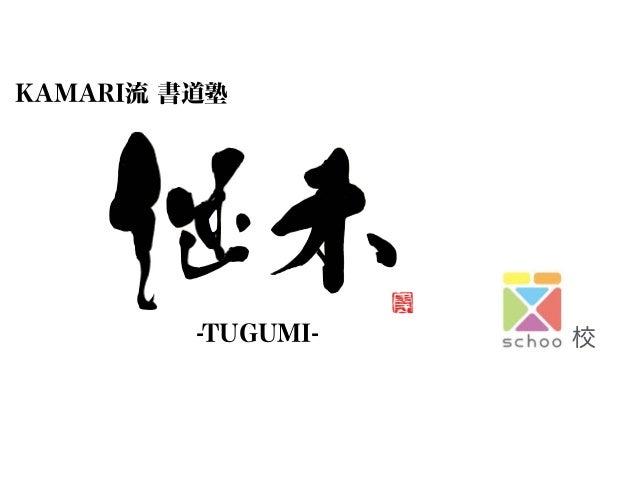 KAMARI流 書道塾 -TUGUMI- 校