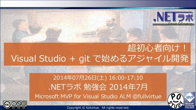 『超初心者向け!visual studio + git で始めるアジャイル開発』 .NETラボ勉強会 #dotnetlab