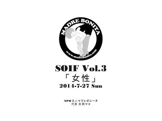 SOIF Vol.3 「女性」 2014-7-27 Sun NPO マドレボニータ法人 マコ代表 吉岡