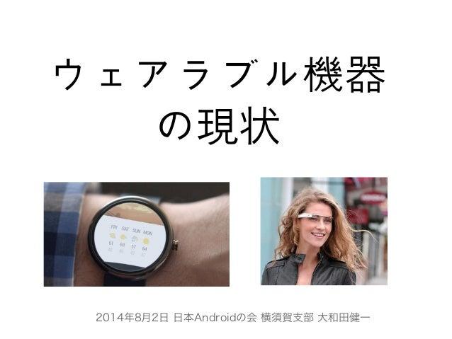 20140802 Wearable Devices in JAG Yokosuka