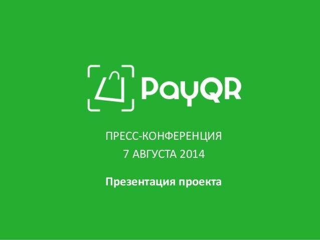 ПРЕСС-КОНФЕРЕНЦИЯ 7 АВГУСТА 2014 Презентация проекта