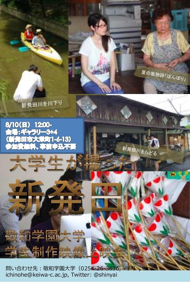 大学生が撮った新発田ー敬和学園大学学生制作映像上映会 in 3+4:つっとよってけ白勢長屋夏祭り