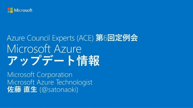 [Azure Council Experts (ACE) 第6回定例会] Microsoft Azureアップデート情報 (2014/06/18-2014/08/21)