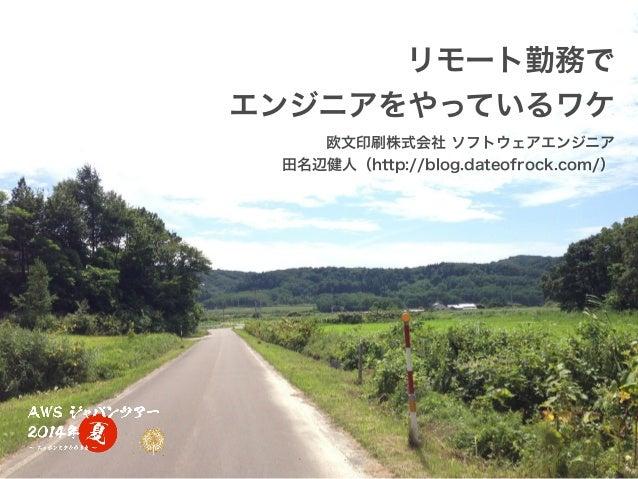 リモート勤務でエンジニアをやっているワケ 〜 AWS ジャパンツアー 2014年 夏 札幌