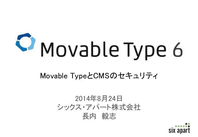 20140824 mt tokyo_slideshare