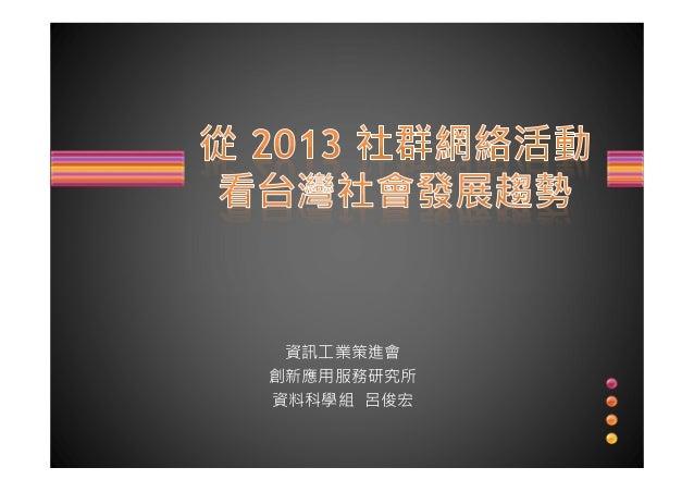 從 2013 社群網絡活動看台灣社會發展趨勢