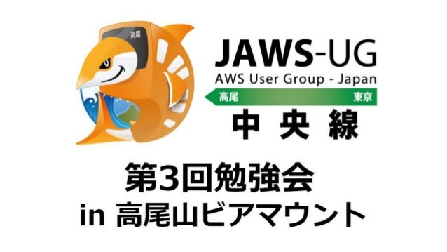 AWSつもり違い10箇条 at 201408 jaws高尾山ビアマウント