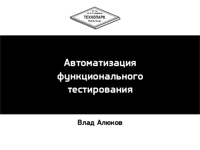 Автоматизация функционального тестирования Влад Алюков