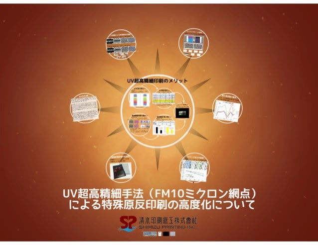20141031 UV超高精細印刷の高度化(日本印刷学会)
