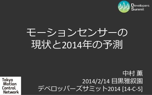 モーションセンサーの 現状と2014年の予測 中村 薫 2014/2/14 目黒雅叙園 デベロッパーズサミット2014 [14-C-5]