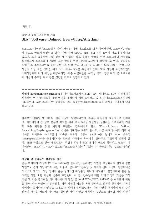 본 기고문은 마이크로소프트웨어 2014년 1월 (Vol. 363, p122~125) 에 개제되었습니다. [특집 7] 2014년 주목 10대 전략 기술 SDx: Software Defined Everything/Anyth...
