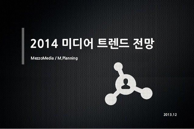 2014 미디어 트렌드 전망 MezzoMedia / M.Planning  2013.12