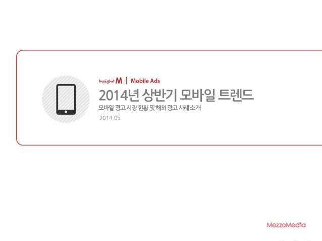 마스터 제목 스타일 편집 2014-05-13 1 2014년상반기 모바일 트렌드 모바일광고시장현황및해외광고사례소개 2014.05