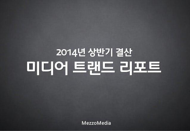 [메조미디어] 2014년 상반기 미디어 트렌드 2014.07
