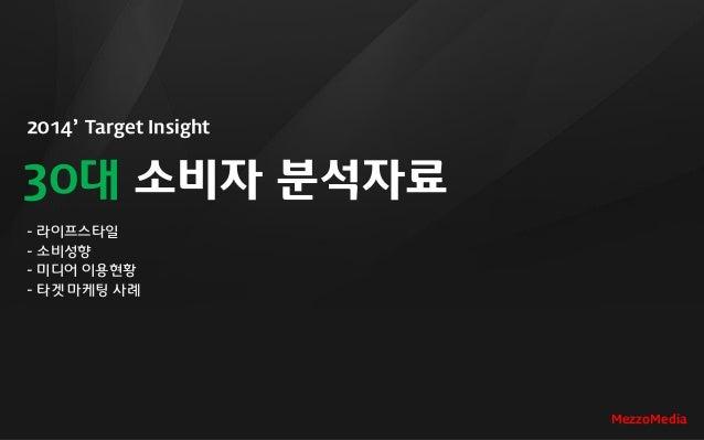 2014' Target Insight 30대 소비자 분석자료 - 라이프스타일 - 소비성향 - 미디어 이용현황 - 타겟 마케팅 사례 MezzoMedia