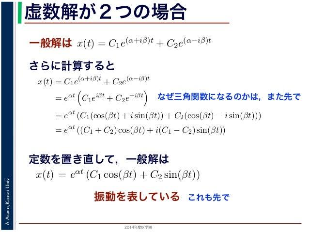 2014年度秋学期 応用数学(解析...