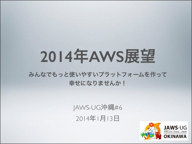 2014年AWS展望