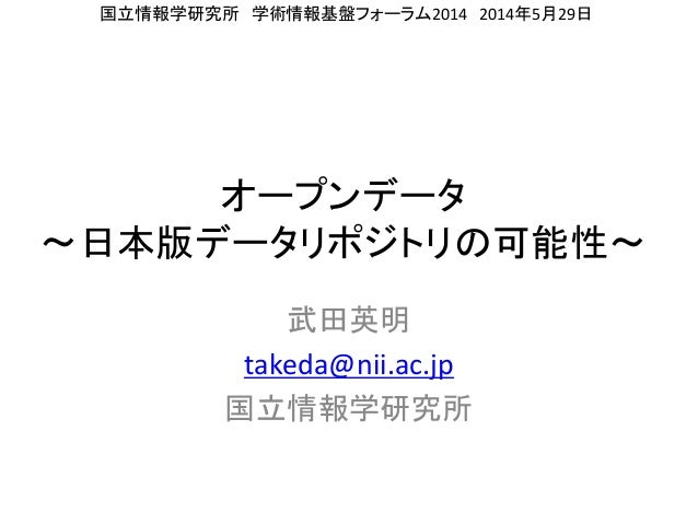 オープンデータ〜日本版データリポジトリの可能性〜