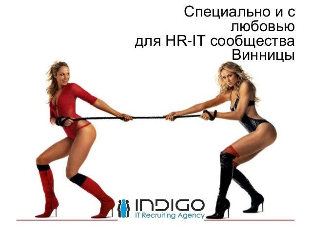 У Специально и с любовью для HR-IT сообщества Винницы