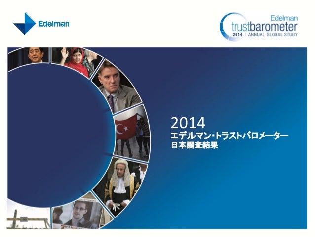 2014  エデルマン・トラストバロメーター  日本調査結果