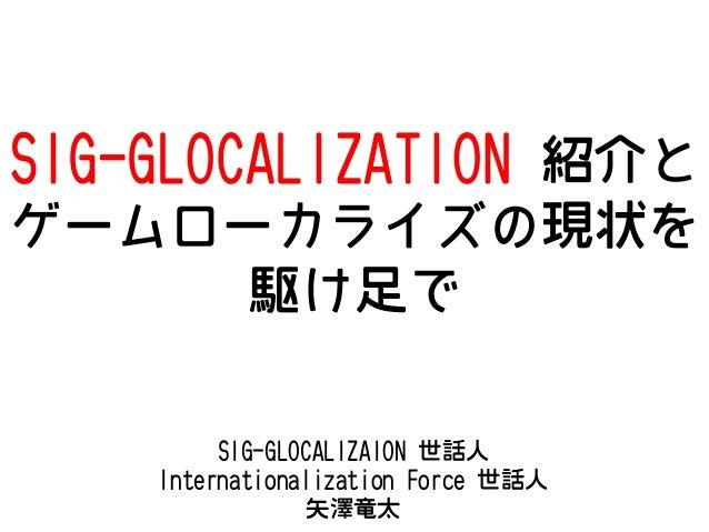 SIG-GLOCALIZATION 紹介とゲームローカライズの現状を駆け足で