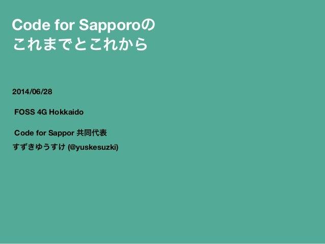 Code for Sapporoのこれまでとこれから