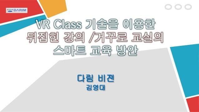 다림 비젼 김영대