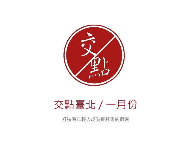 交點台北Vol.20 - 兩分鐘自我介紹