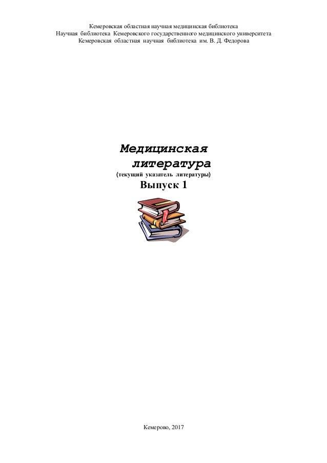 переводчикова руководство по химиотерапии скачать pdf