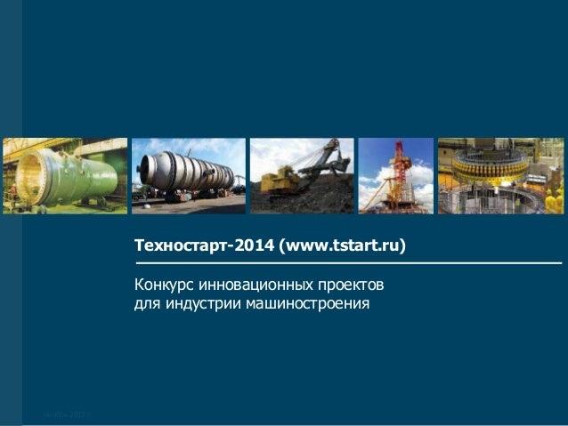 Стратегия ОАО ОМЗ Техностарт-2014 (www.tstart.ru) Конкурс инновационных проектов для индустрии машиностроения  Ноябрь 2013...