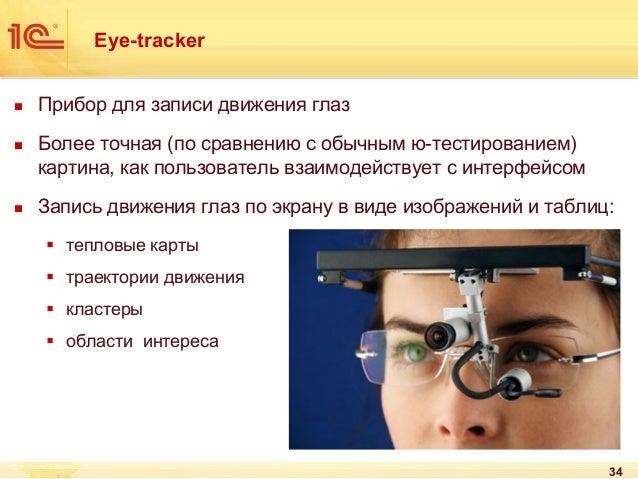 записи движения глаз n