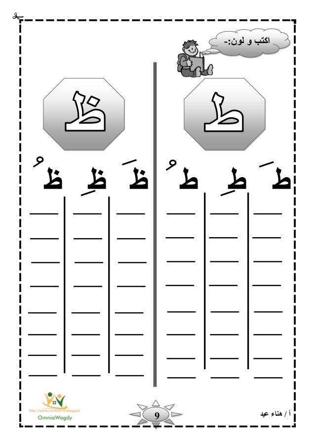 بوكلت المهارات اللغوية لثانية حضانة الفصل الدراسى الأول 2015: http://www.slideshare.net/owagdyhs/2015-37278013