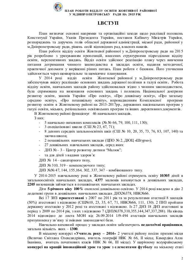 тарифікація медичних працівників 2014-2015 бланк - фото 10