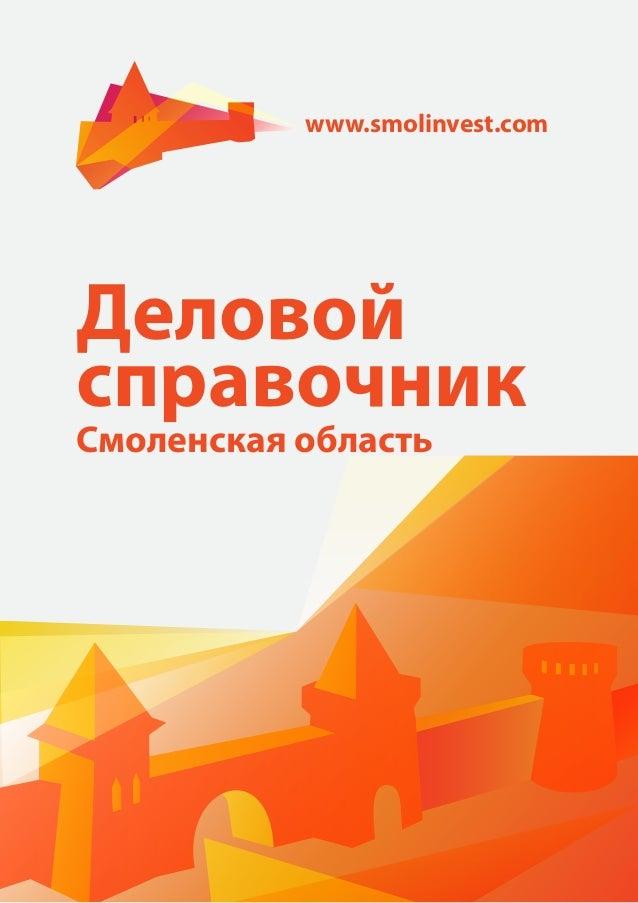 Деловой справочник Смоленская