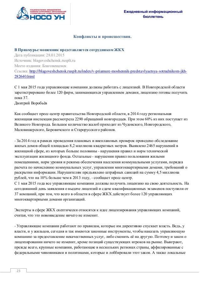 Управляющая компания №2 ЖКХ, ООО в Тольятти - 2ГИС
