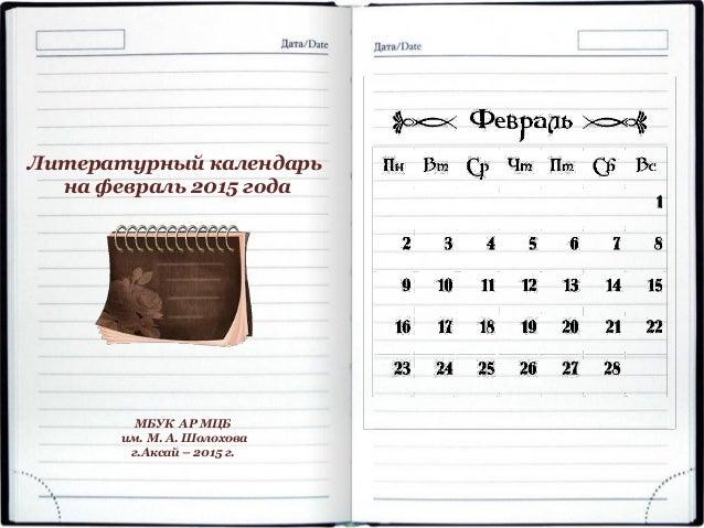 Календари 14 года