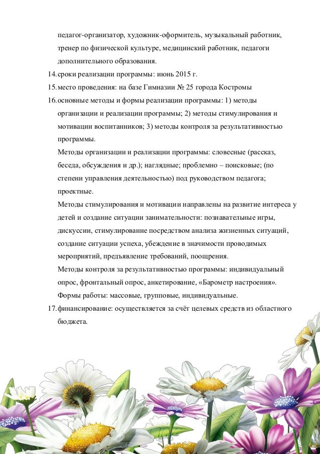 С днем педагога организатора