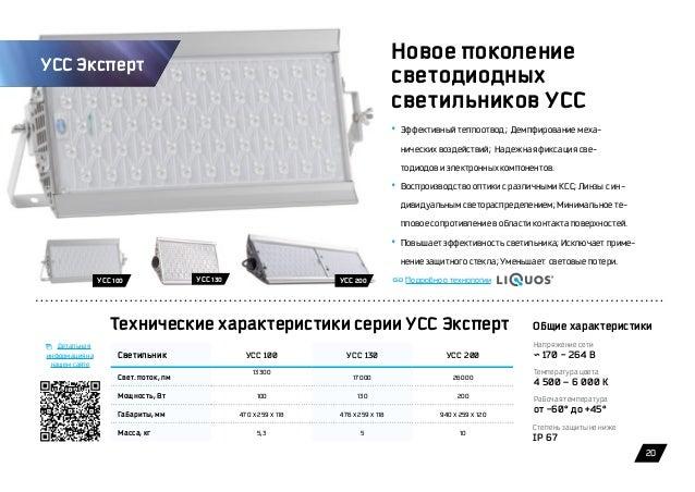 светильников УСС
