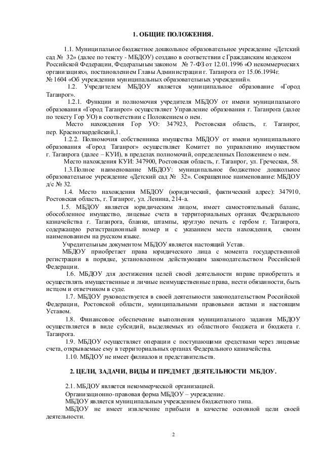 Образец устав общественной организации в рф образец 2015