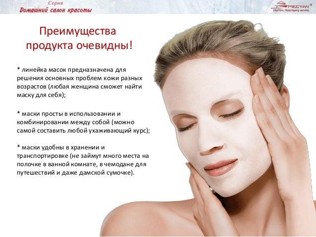 Маски для лица в домашних условиях рецепты для увядающей кожи лица