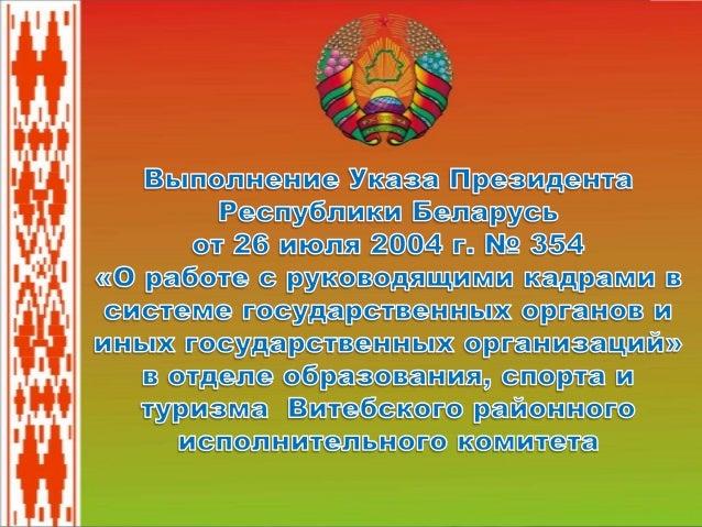 инструкция по делопроизводству в школе в республике беларусь 2015