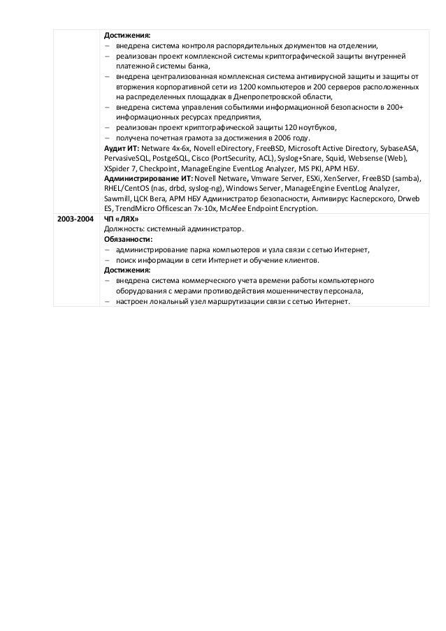 Dnepropetrovsk resume ua